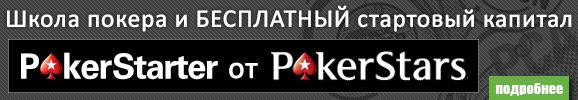 Бесплатный покерный капитал и обучение на PokerStars