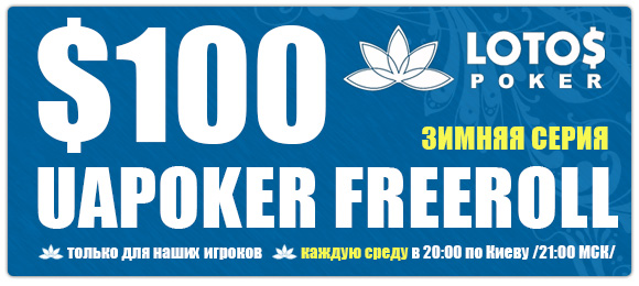 Фрироллы на Lotos Poker