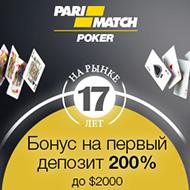 Получите бонус в Пари-Матч Покер