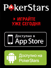 PokerStars - android и ios