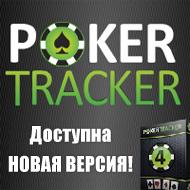 PokerTracker 4 - скачать