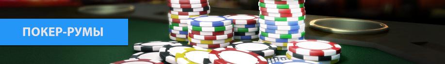 лучший онлайн покер на реальные