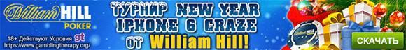 Новогодние фрироллы на WilliamHill