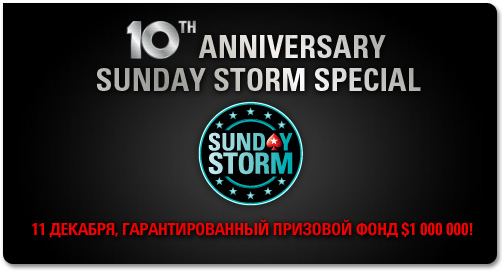 Sunday Storm Pokerstars