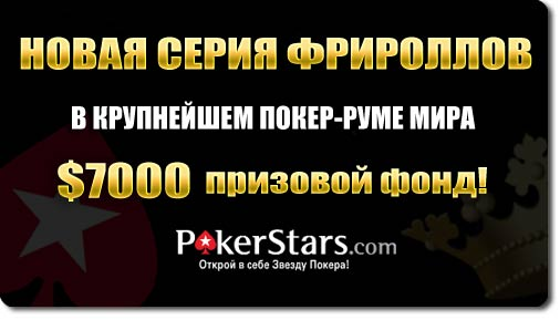 ��������� �������� �� PokerStars