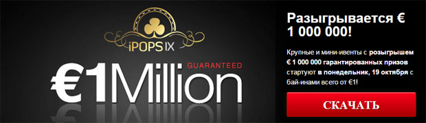 €1,000,000 iPOPS IX в сети iPoker