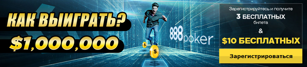 Как выиграть $1 миллион на 888poker?
