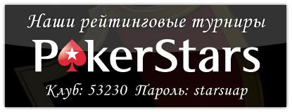 Рейтинговые турниры UAPOKER