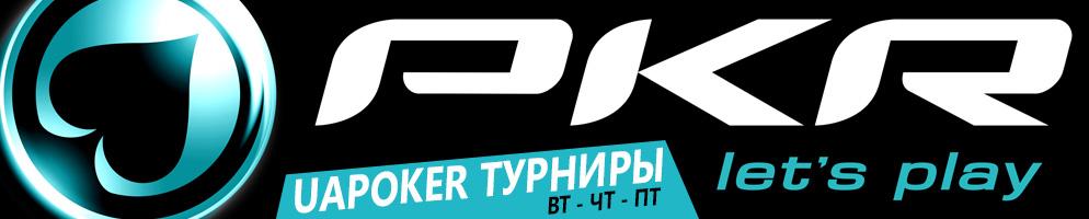Наши турниры на ПКР