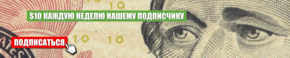 Разыгрываем денежные призы в нашей рассылке