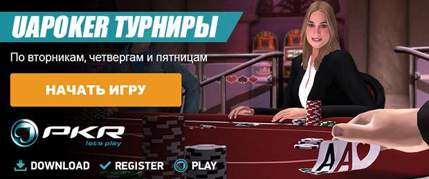 Приватные турниры на PKR