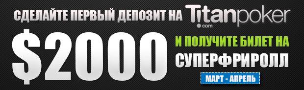 Приватный $2000 фриролл в TitanPoker для новых игроков