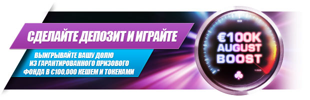 """Фрироллы """"€100K August Boost"""" на William Hill"""