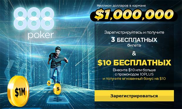 Как стать миллионером на 888poker?