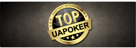 Рейтинг UAPOKER