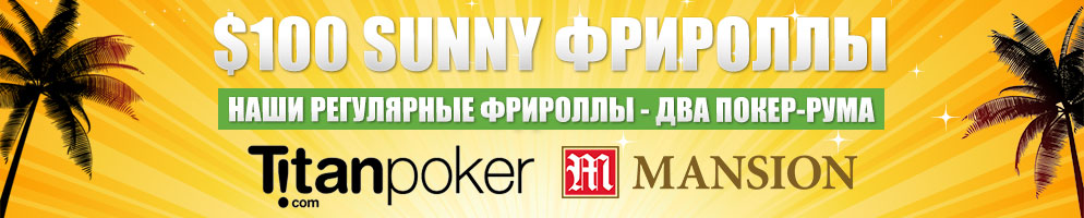 Наши фрироллы на Titan Poker и Mansion Poker