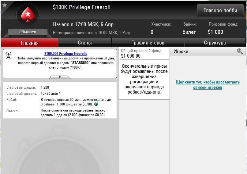 как узнать свой код бонуса в покер старс