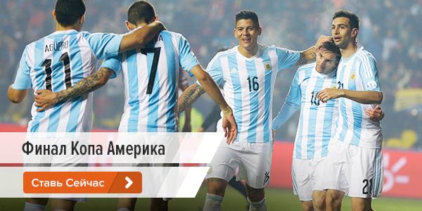 Финал Копа Америка. Чили-Аргентина - ставки