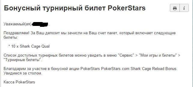 бонус коды на депозит покерстарс