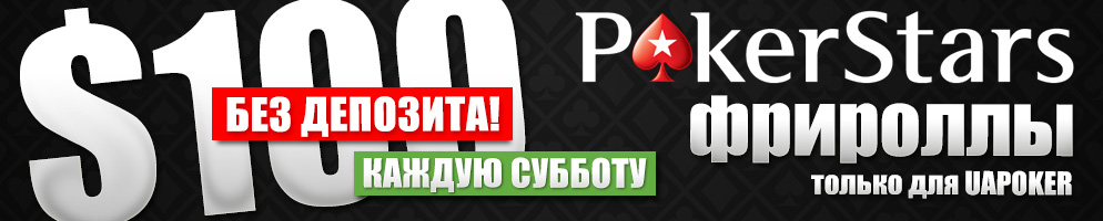 Наши регулярные бесплатные турниры (фрироллы) на PokerStars