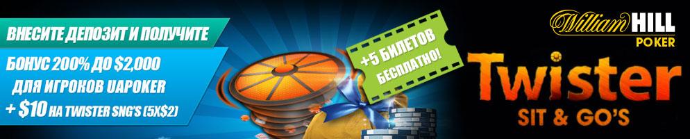5 билетов на Twister SNG бесплатно