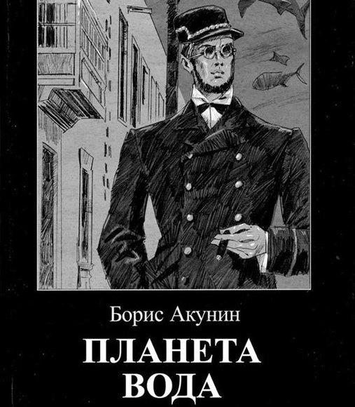 Борис акунин - планета вода сборник 2015