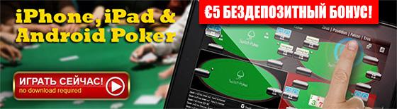 Бездепозитный бонус в мобильном покер-руме SwitchPoker