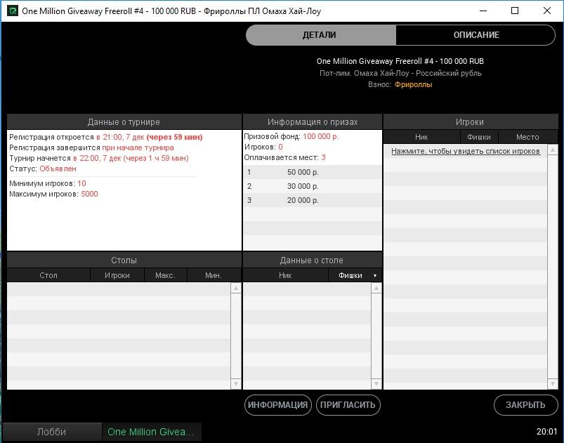 фото Pokerdom sharkscope