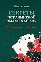 Турнирный онлайн покер книги майнкрафт играть прохождение карты