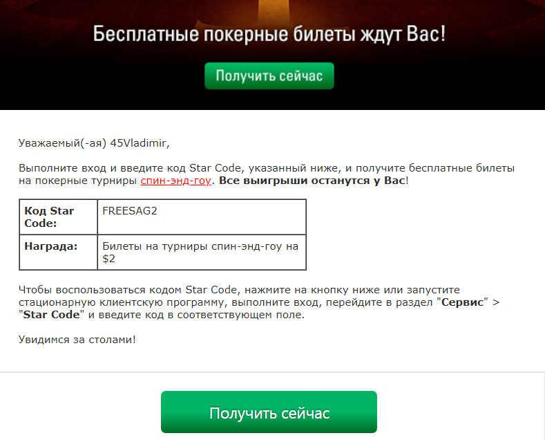 Pokerstars Star Code