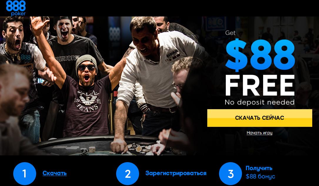 888 покер бонус за регистрацию украина