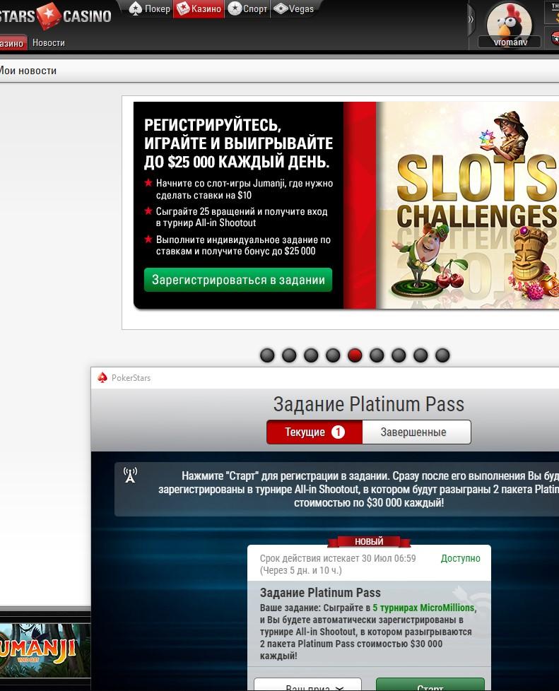 Pokerstars slot machine