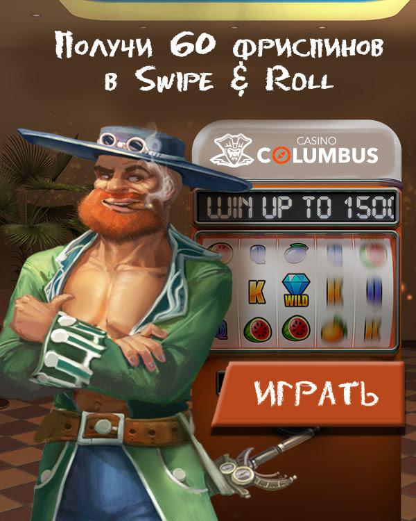 казино columbus бездепозитный бонус