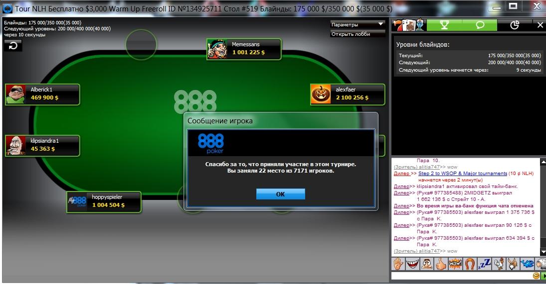 покер 888 отзывы онлайн
