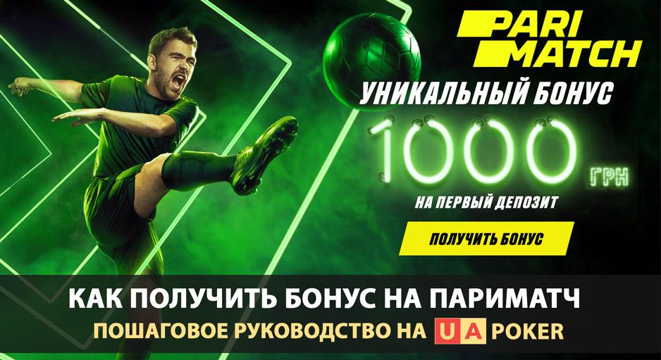 Пари матч бонус 500 грн [PUNIQRANDLINE-(au-dating-names.txt) 27