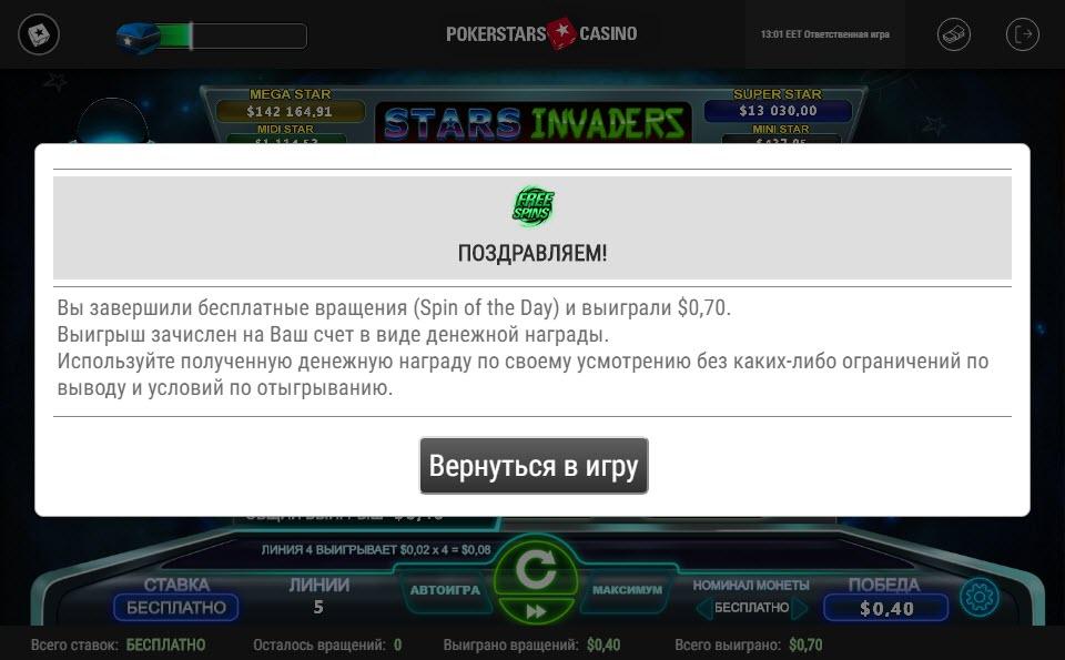 Покер старс казино пропало где рекламировать онлайн казино