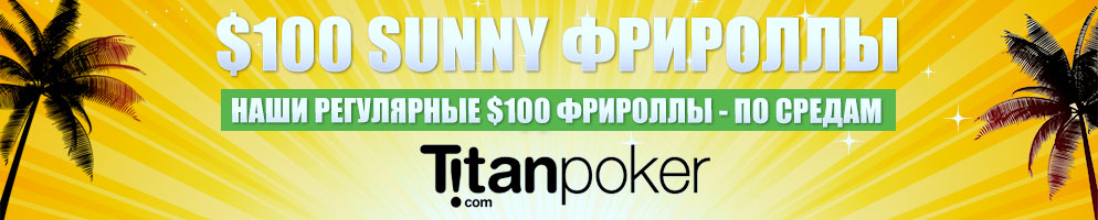 Наши фрироллы на Titan Poker