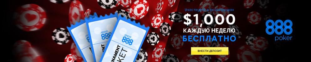 Турниры для депозиторов на 888poker