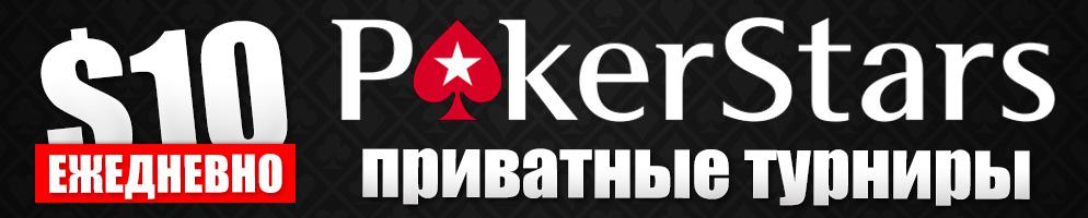 Наши регулярные приватные турниры на PokerStars