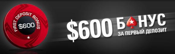 Бонус за депозит pokerstars