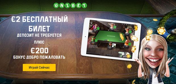 Unibet Poker - бездепозитный бонус