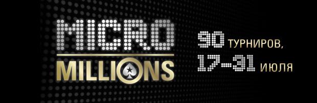 MicroMillions - крупнейшая серия покерных турниров с низкими бай-инами