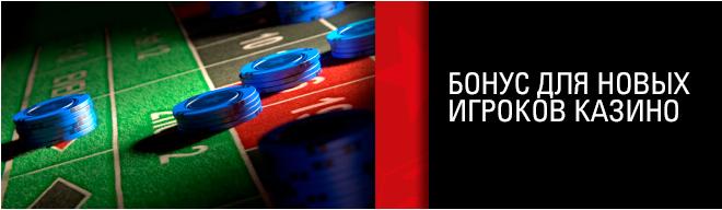 Казино отказ от бонуса jet казино