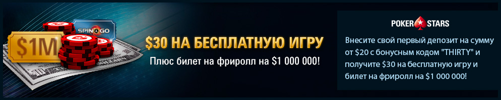 Бонус на PokerStars