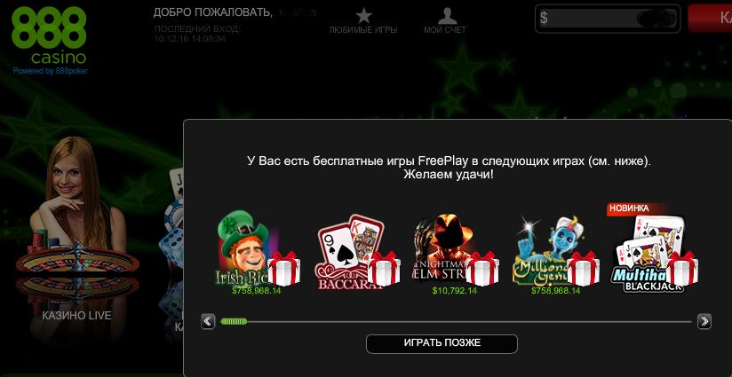 Не могу войти в казино 888 играть везунчик казино