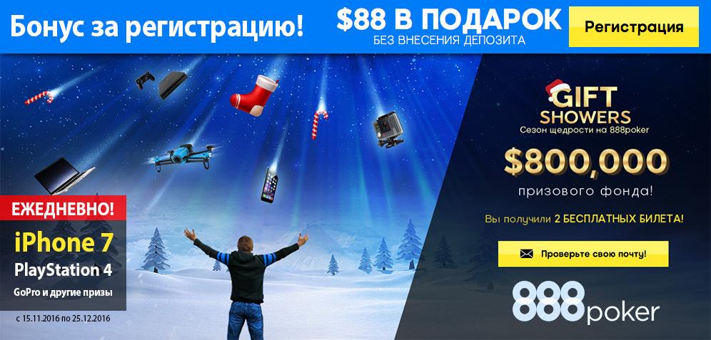 ЕЖЕДНЕВНЫЙ звездопад призов на 888poker