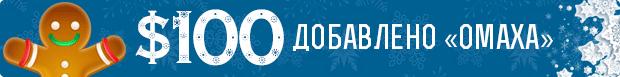 $100 добавлено «Омаха»