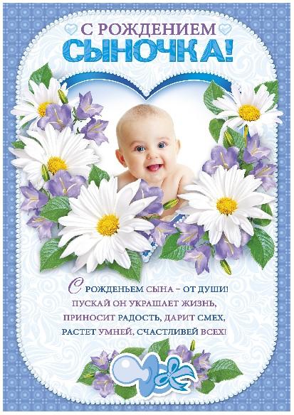 Поздравить маму с рождением сына в стихах короткие