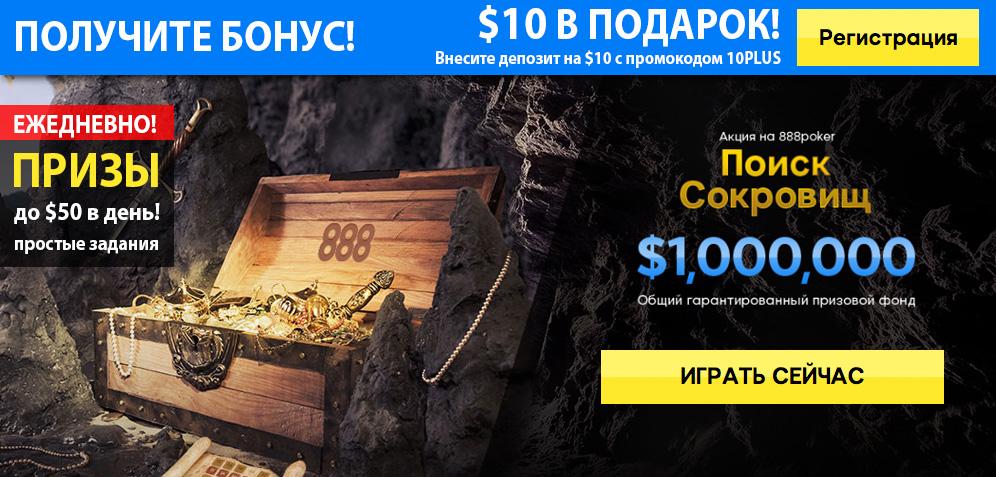 ЕЖЕДНЕВНЫЕ БОНУСЫ! Акция поиск сокровищ на 888poker