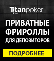 Titan Poker Freerolls